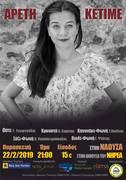 Συναυλία με την Αρετή Κετιμέ / Areti Ketime 's Concert