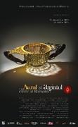 Aurul și argintul antic al României