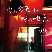 "movie ""tomorrow comes today"" @ Vimeo On Demand"