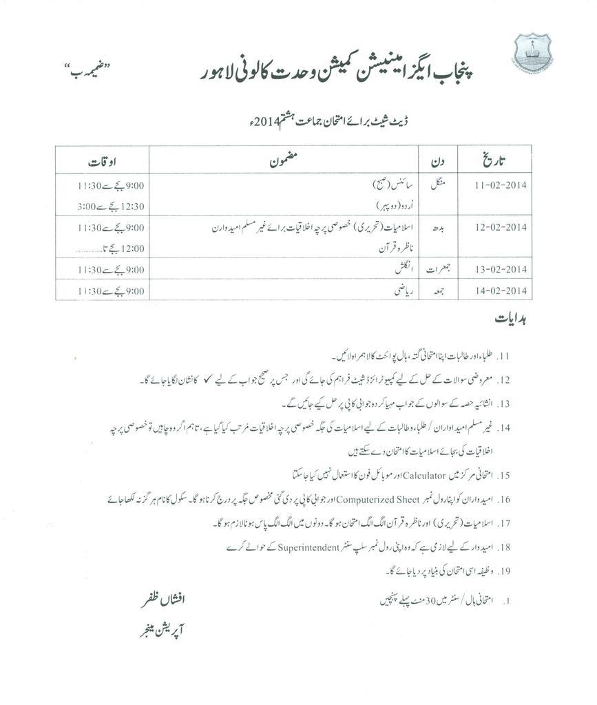 Punjab Examination Commission (PEC) 8th Class Exams Date