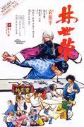 Lin Shi Rong (1979)