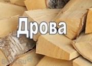 Дрова колотые в Москве и МО 89104447372