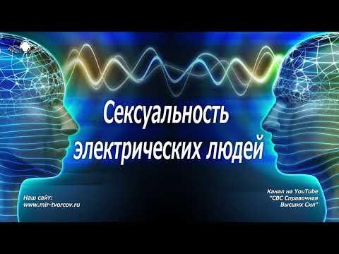 561 Сексуальность электрических людей