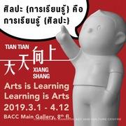 """นิทรรศการ """"เทียนเทียนเซี่ยงซ่าง: ศิลปะ {การเรียนรู้} คือ การเรียนรู้ {ศิลปะ}"""""""