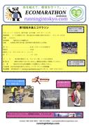 第7回佐木島エコマラソン