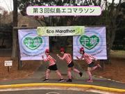 第3回似島エコマラソン