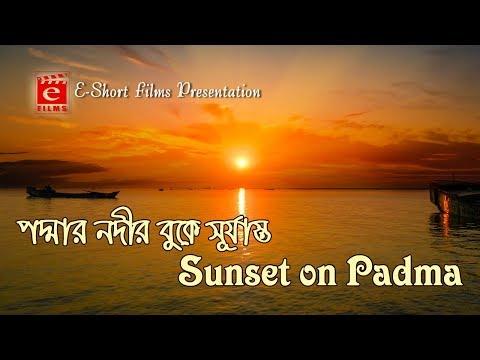 Wonderful Sunset Scenes on Padma River Rajshahi Bangladesh | E-Short Films