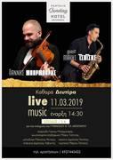 Καθαρά Δευτέρα - Live Music and Dance