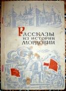 Учебник по истории Мордовии для школьников