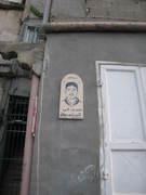 Deheishah, a memorial plaque