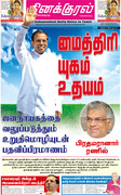 Thinakkural Front page