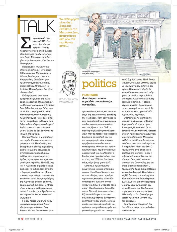 1007politics july2010