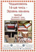Эрзянь келень чи/День эрзянского языка