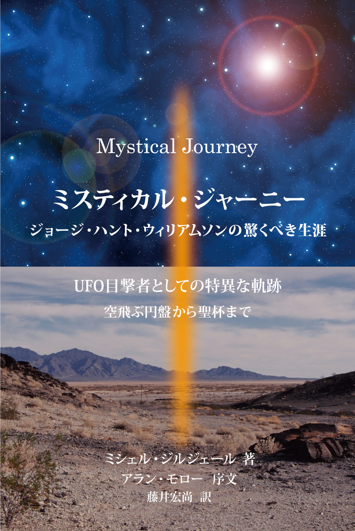 Zirger Mystical Journey japonais