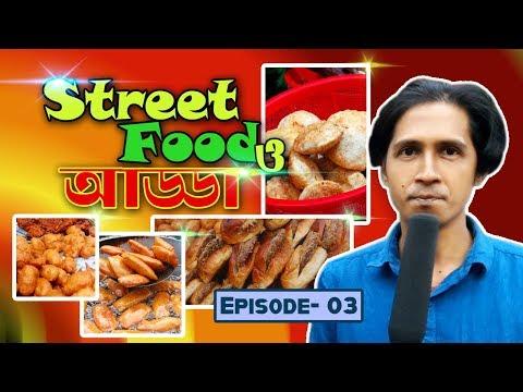Street Food ও আড্ডা | Rajshahi Zero Point Street Food | EP 03 | E Short Films | Street Food Review
