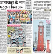 15city bhaskar-pg1-0