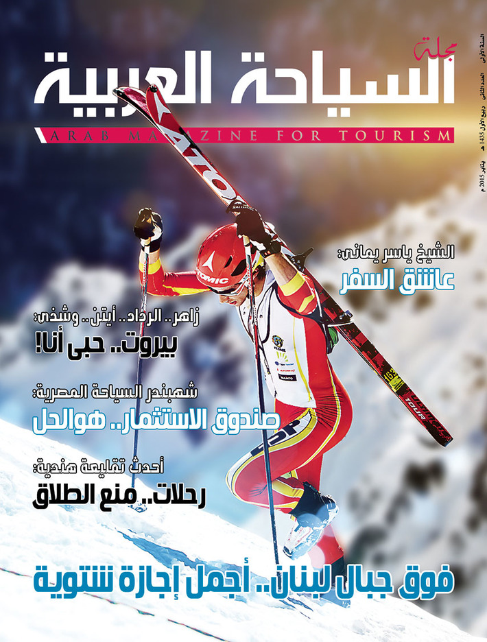 amt magazine cover