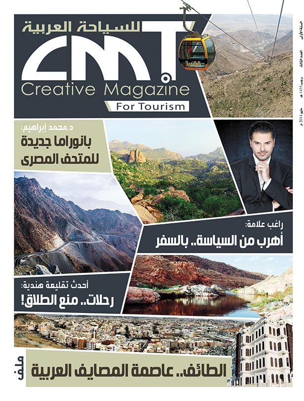cmt magazine cover