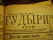 Гудыри\Gudyri - an Udmurt newspaper