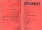 Пушкиниана. Собрания сочинений и переводов на Мокша и Эрзя.