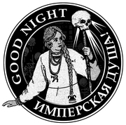 Good Night имперская душа!