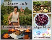 календарь финно-угорской кухни