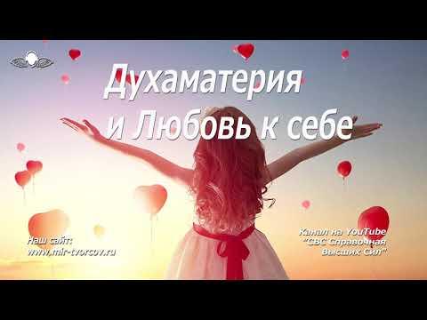 572 Духаматерия и любовь к себе. Есть ли связь