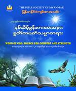 MM Bible Society 2009 Theme