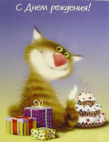 CATS-ДР или Поздравляю!