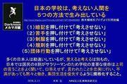 日本の教育は洗脳教育である!