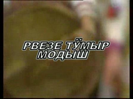 Рвезе тӱмыр модыш (игра парня на барабане)