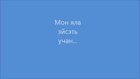 Яла эйсэть учан2