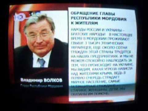 О том как Мордовия намерена поддержать Крым