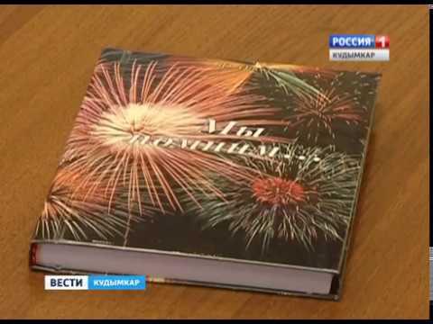 «Вести-Кудымкар». Выпуск от 04.07.2018 г.