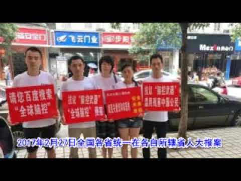China mind control victims from 21 provinces lodge police report collectively (Minute 06:42 onward)