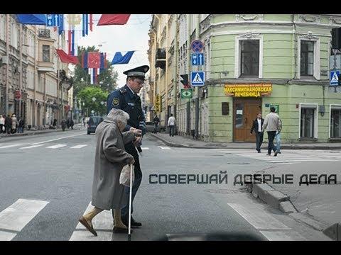 De belles âmes - Good people