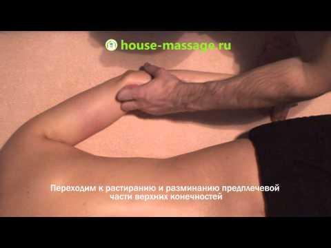 Массаж верхних конечностей. Как делать массаж рук