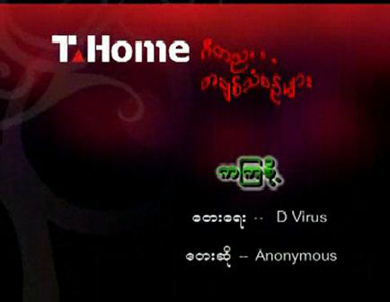 Myanmar Music - Gita Nya - 12