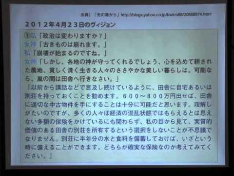 神々からの警告(2)〜太陽フレアの危機 竹下雅敏(12/11/29)