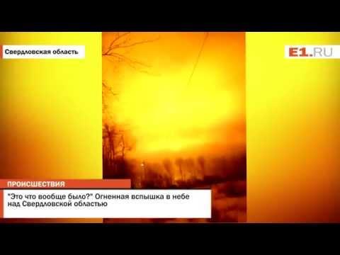 ロシア上空で不可思議な現象が!