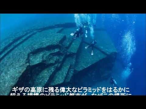 与那国遺跡:1万年前のピラミッド都市が日本で発見された