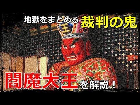 【鬼】地獄をまとめる裁判の鬼!閻魔大王を解説!