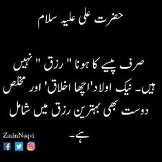 Hazrat Ali ne frmaya