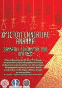 Lighting of Christmas tree in Lefkes/ Αναμα Χρηστουγενιατικου Δέντρο