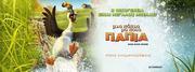 Children Cinema: Μια Πάπια μα ποια Πάπια
