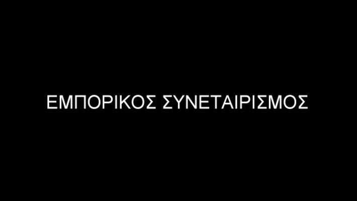 ΕΜΠΟΡΙΚΟΣ ΣΥΝΕΤΑΙΡΙΣΜΟΣ DL