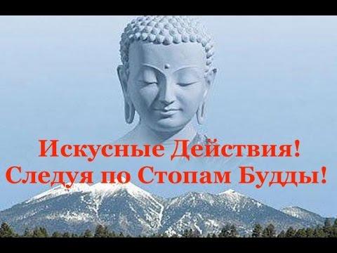 Искусные Действия! 4-ый Шаг к Счастью!  Следуя по Стопам Будды!