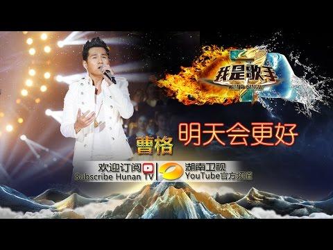 曹格《明天会更好+We are the world》-《我是歌手》2015巅峰会单曲纯享 I Am A Singer 2015 Top Showdown: Gary Cao【湖南卫视官方版1080p】