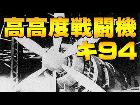 「キ94」高高度戦闘機・・・高度一万メートルに挑んだ若きエンジニア