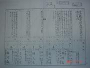 日本時代戶籍謄本